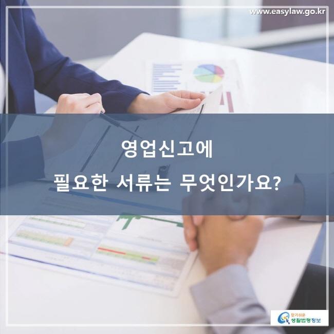 영업신고에 필요한 서류는 무엇인가요?